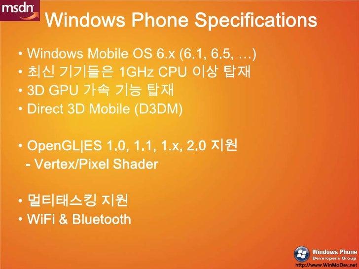 Windows Phone Specifications<br />Windows Mobile OS 6.x (6.1, 6.5, …)<br />최신 기기들은 1GHz CPU 이상 탑재<br />3D GPU 가속 기능 탑재<br ...