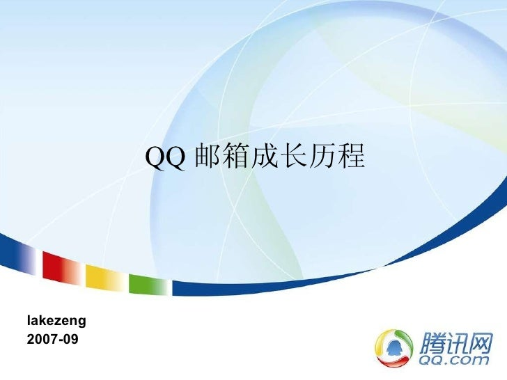 QQ 邮箱成长历程 lakezeng 2007-09