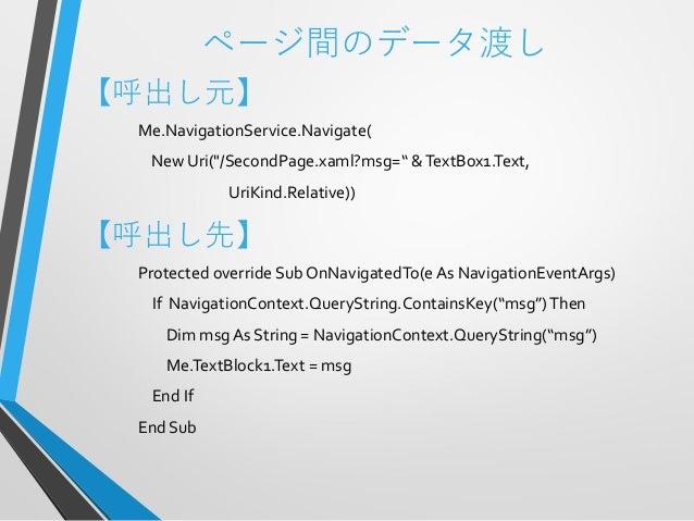 """ページ間のデータ渡し【呼出し元】Me.NavigationService.Navigate(New Uri(""""/SecondPage.xaml?msg="""" &TextBox1.Text,UriKind.Relative))【呼出し先】Prote..."""