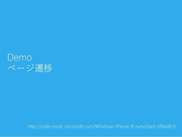 Demoページ遷移http://code.msdn.microsoft.com/Windows-Phone-8-JumpStart-6fbb8fc9