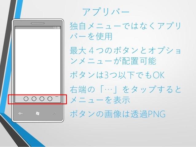 アプリバー独自メニューではなくアプリバーを使用最大4つのボタンとオプションメニューが配置可能ボタンは3つ以下でもOK右端の「…」をタップするとメニューを表示ボタンの画像は透過PNG12:38