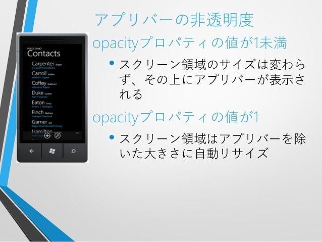 アプリバーの非透明度opacityプロパティの値が1未満• スクリーン領域のサイズは変わらず、その上にアプリバーが表示されるopacityプロパティの値が1• スクリーン領域はアプリバーを除いた大きさに自動リサイズ