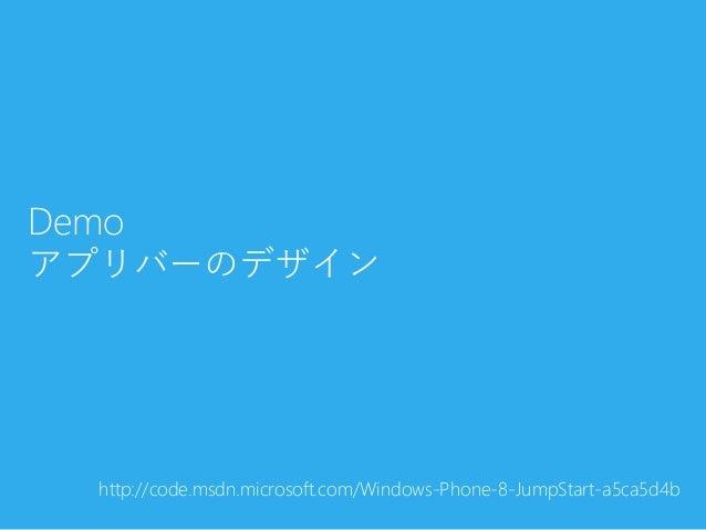 Demoアプリバーのデザインhttp://code.msdn.microsoft.com/Windows-Phone-8-JumpStart-a5ca5d4b