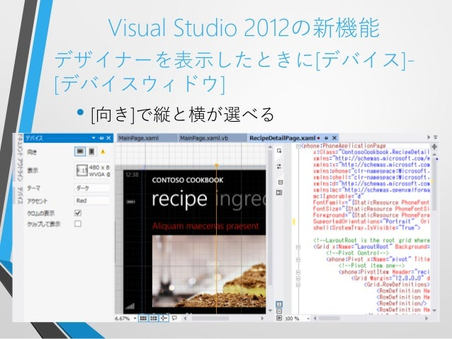 Visual Studio 2012の新機能デザイナーを表示したときに[デバイス]-[デバイスウィドウ]• [向き]で縦と横が選べる