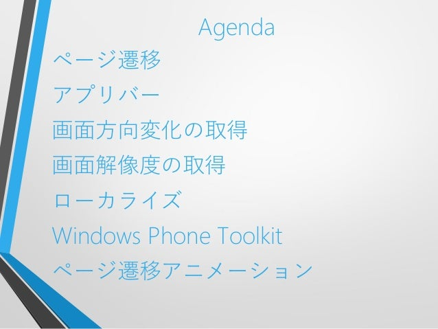 Agendaページ遷移アプリバー画面方向変化の取得画面解像度の取得ローカライズWindows Phone Toolkitページ遷移アニメーション