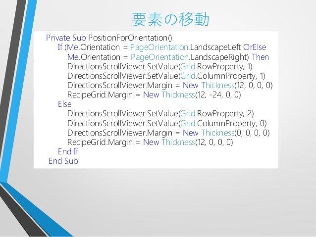 要素の移動Private Sub PositionForOrientation()If (Me.Orientation = PageOrientation.LandscapeLeft OrElseMe.Orientation = PageOri...