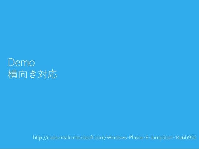 Demo横向き対応http://code.msdn.microsoft.com/Windows-Phone-8-JumpStart-14a6b956