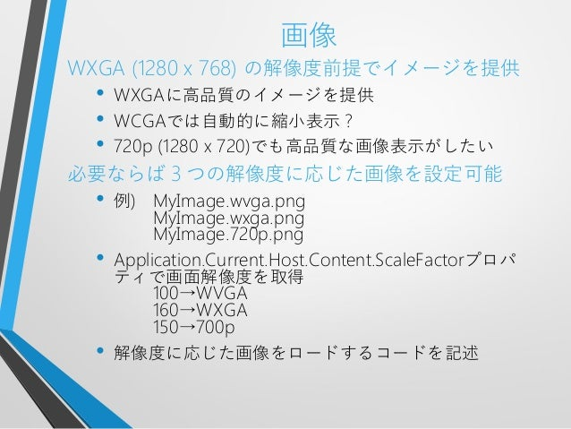 画像WXGA (1280 x 768) の解像度前提でイメージを提供• WXGAに高品質のイメージを提供• WCGAでは自動的に縮小表示?• 720p (1280 x 720)でも高品質な画像表示がしたい必要ならば3つの解像度に応じた画像を設定...