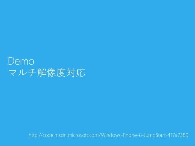 Demoマルチ解像度対応http://code.msdn.microsoft.com/Windows-Phone-8-JumpStart-417a7389