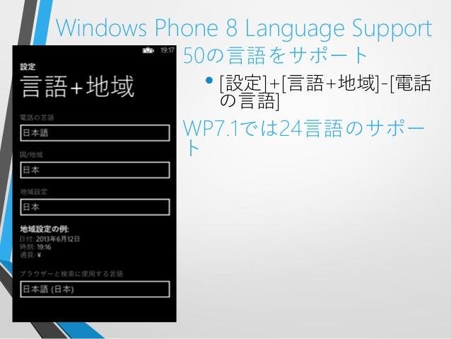 Windows Phone 8 Language Support50の言語をサポート• [設定]+[言語+地域]-[電話の言語]WP7.1では24言語のサポート