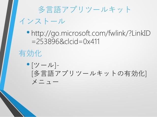 多言語アプリツールキットインストール•http://go.microsoft.com/fwlink/?LinkID=253896&clcid=0x411有効化•[ツール]-[多言語アプリツールキットの有効化]メニュー