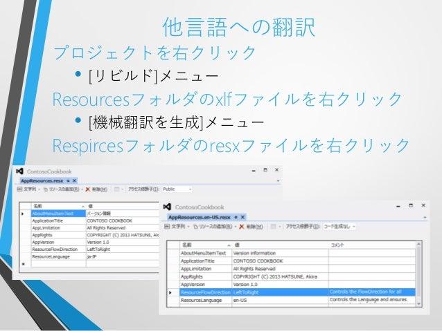他言語への翻訳プロジェクトを右クリック• [リビルド]メニューResourcesフォルダのxlfファイルを右クリック• [機械翻訳を生成]メニューRespircesフォルダのresxファイルを右クリック