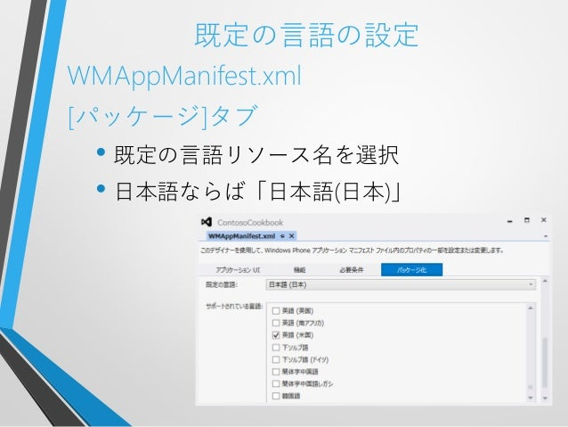 既定の言語の設定WMAppManifest.xml[パッケージ]タブ• 既定の言語リソース名を選択• 日本語ならば「日本語(日本)」