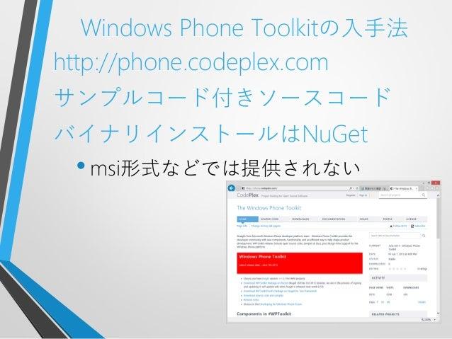 Windows Phone Toolkitの入手法http://phone.codeplex.comサンプルコード付きソースコードバイナリインストールはNuGet•msi形式などでは提供されない