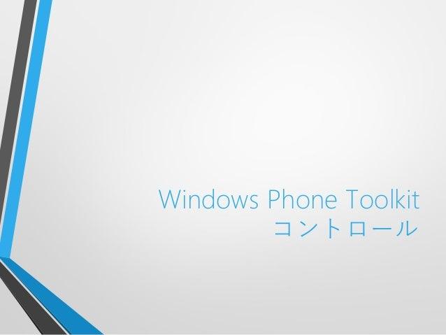 Windows Phone Toolkitコントロール
