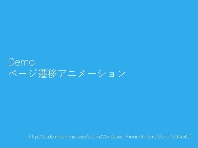 Demoページ遷移アニメーションhttp://code.msdn.microsoft.com/Windows-Phone-8-JumpStart-7294e4df