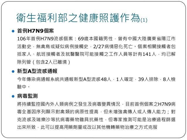20170302衛福部疾管署:禽流感現況、防疫措施與檢討補充報告 Slide 2