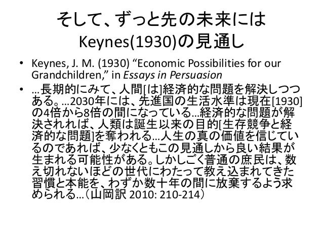 essays in persuasion keynes wikipedia