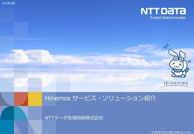 © 2019 NTT DATA INTELLILINK Corporation Hinemos サービス・ソリューション紹介 NTTデータ先端技術株式会社 201905版