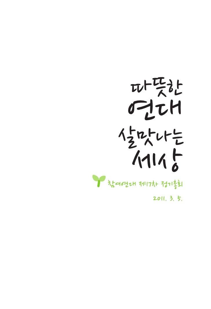 따뜻한  연대  살맛나는   세상참여연대 제17차 정기총회        2011. 3. 5.