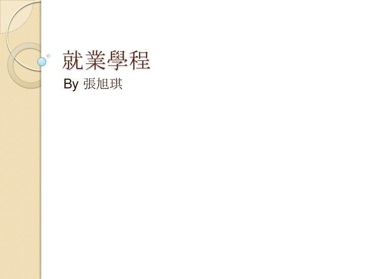 就業學程By 張旭琪