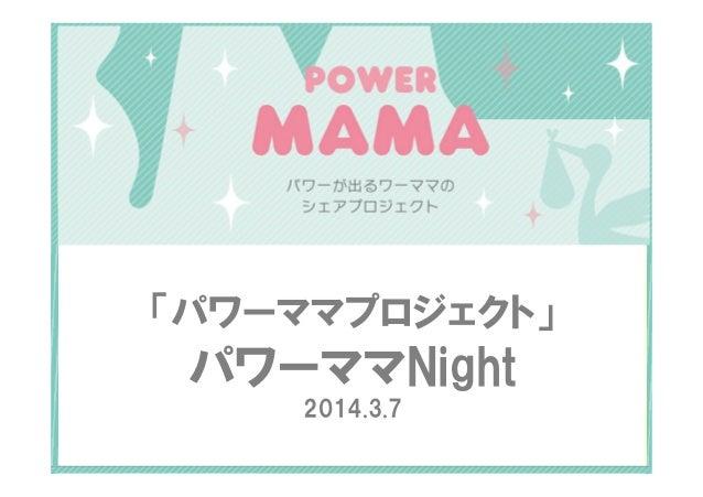 「パワーママプロジェクト」  パワーママNight 2014.3.7