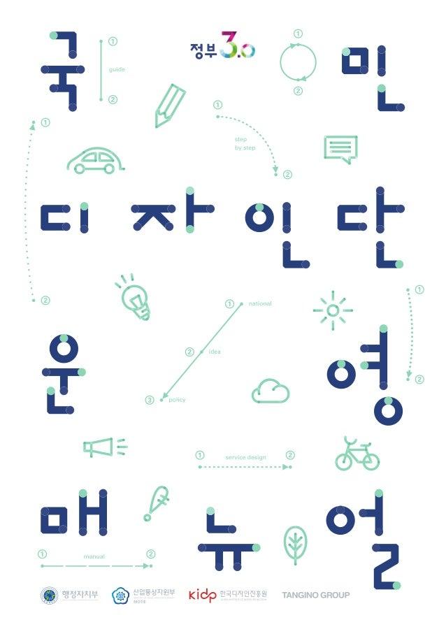 국민디자인단 운영매뉴얼