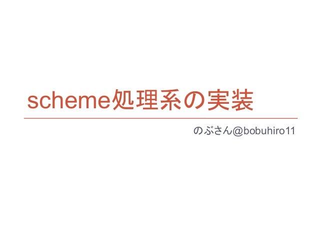 scheme処理系の実装 のぶさん@bobuhiro11