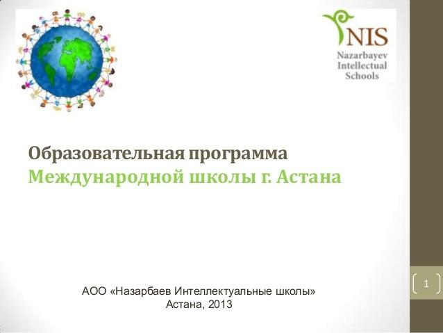 Образовательнаяпрограмма Международной школы г. Астана АОО «Назарбаев Интеллектуальные школы» Астана, 2013 1