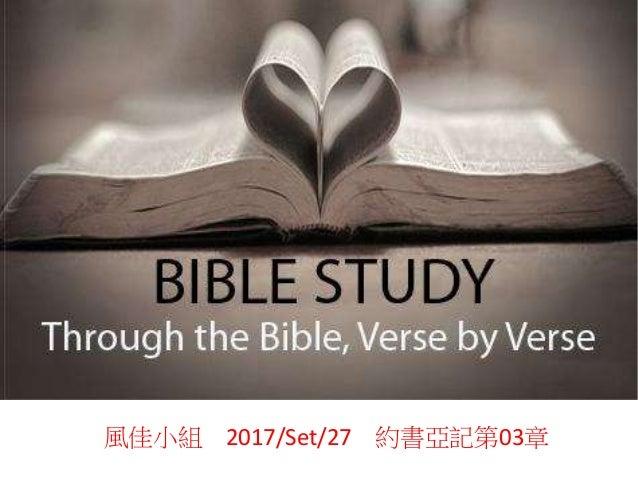風佳小組 2017/Set/27 約書亞記第03章