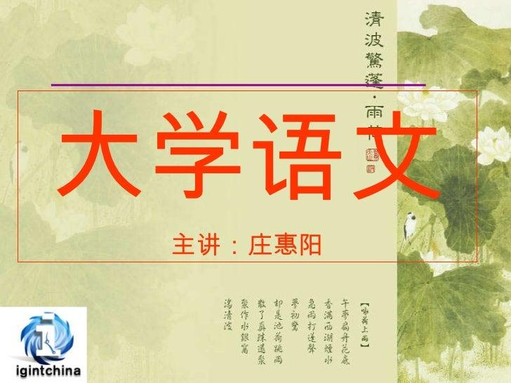 大学语文 主讲:庄惠阳
