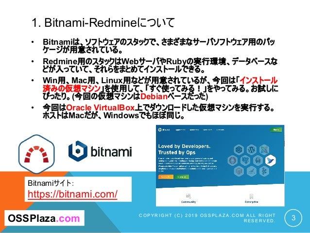 1. Bitnami-Redmineについて C O P Y R I G H T ( C ) 2 0 1 9 O S S P L A Z A . C O M A L L R I G H T R E S E R V E D . 3 OSSPlaz...