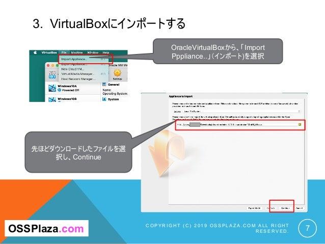 3. VirtualBoxにインポートする C O P Y R I G H T ( C ) 2 0 1 9 O S S P L A Z A . C O M A L L R I G H T R E S E R V E D . 7 OracleVi...
