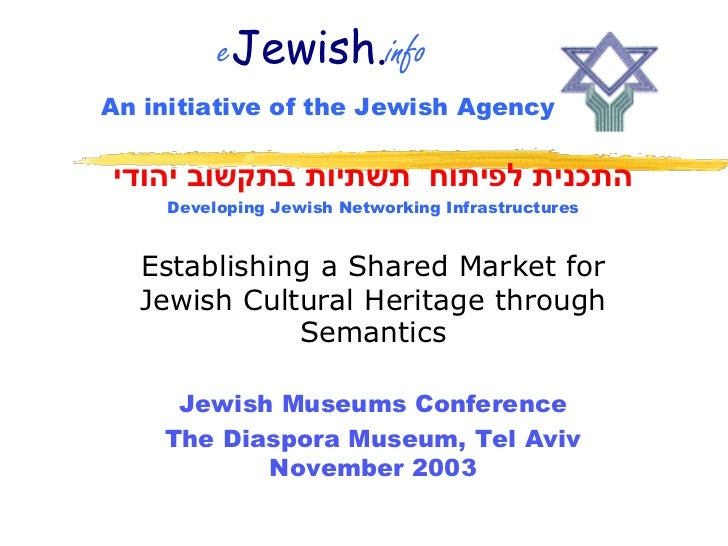 eJewish.info An initiative of the Jewish Agency  ‫התכנית לפיתוח תשתיות בתקשוב יהודי‬     Developing Jewish Networking Infr...