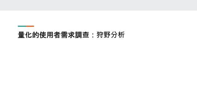 願景:台灣的永續圖像 ● 網站階段:標註 > 行動連結 > 改善問題 ● 網站定位:短期(教育)> 長期願景(行動)