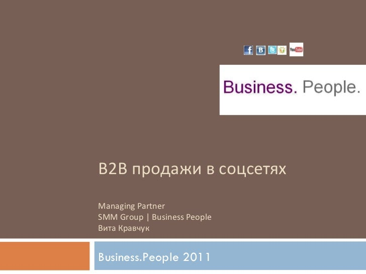 B2B продажи в соцсетях Managing Partner  SMM Group | Business People Вита Кравчук Business.People 2011