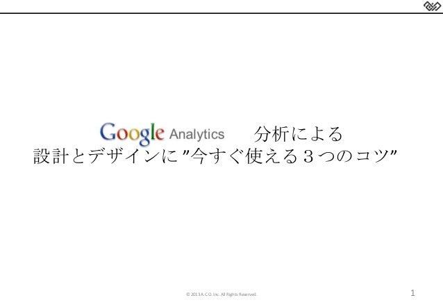 """分析による設計とデザインに """"今すぐ使える3つのコツ""""         © 2013 A.C.O. Inc. All Rights Reserved.   1"""