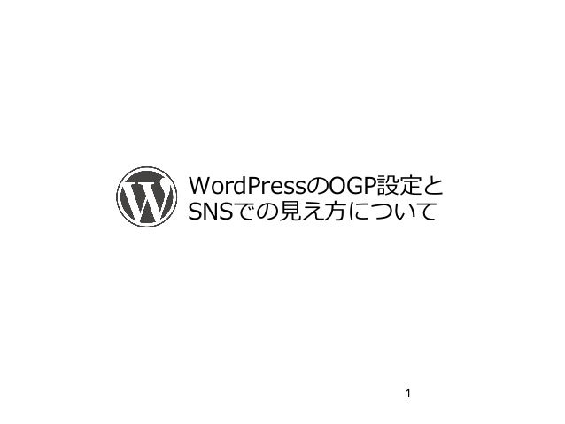 1 WordPressのOGP設定と SNSでの見え方について