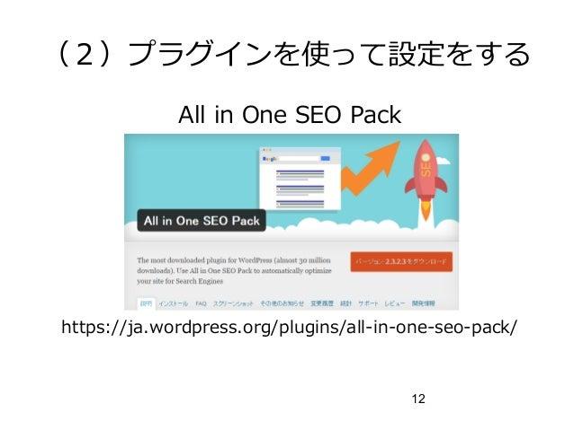 12 (2)プラグインを使って設定をする All in One SEO Pack https://ja.wordpress.org/plugins/all-in-one-seo-pack/