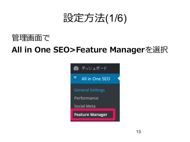 13 設定方法(1/6) 管理画面で All in One SEO>Feature Managerを選択