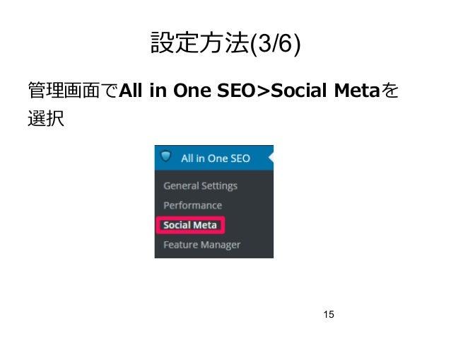 15 設定方法(3/6) 管理画面でAll in One SEO>Social Metaを 選択