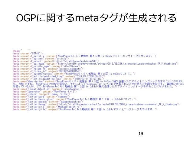 19 OGPに関するmetaタグが生成される