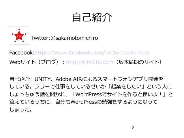 2 自己紹介 Facebook:https://www.facebook.com/michiro.sakamoto Webサイト(ブログ):http://site316.com(坂本倫朗のサイト) 自己紹介:UNITY、Adobe AIRによる...