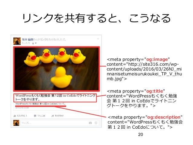"""20 リンクを共有すると、こうなる <meta property=""""og:description"""" content=""""WordPressもくもく勉強会 第12回 in CoEdoについて。""""> <meta property=""""og:title""""..."""