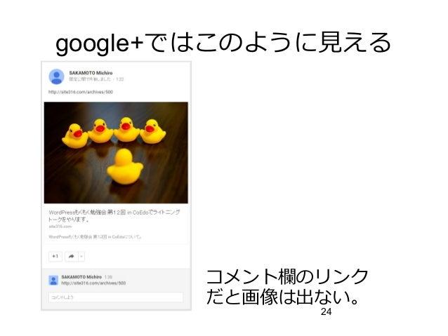 24 google+ではこのように見える コメント欄のリンク だと画像は出ない。