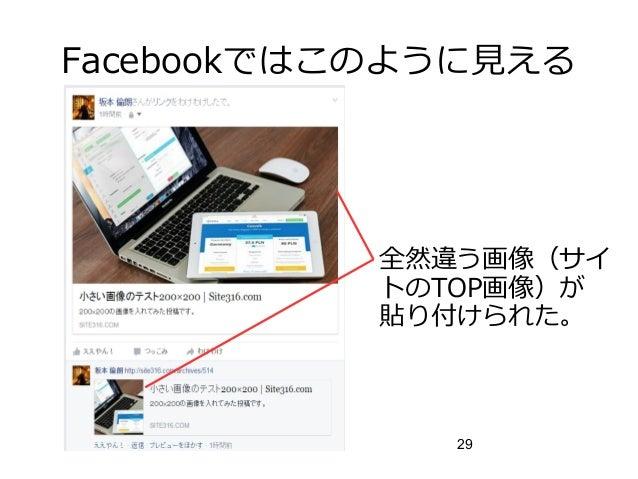 29 Facebookではこのように見える 全然違う画像(サイ トのTOP画像)が 貼り付けられた。