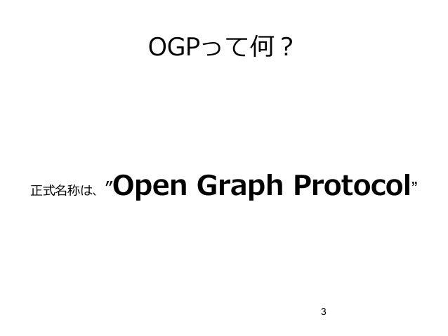 "3 OGPって何? 正式名称は、""Open Graph Protocol"""
