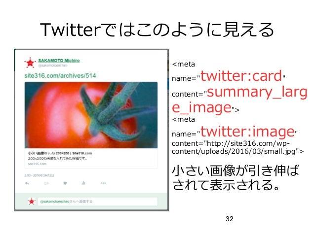 "32 Twitterではこのように見える <meta name=""twitter:card"" content=""summary_larg e_image""> <meta name=""twitter:image"" content=""http://..."