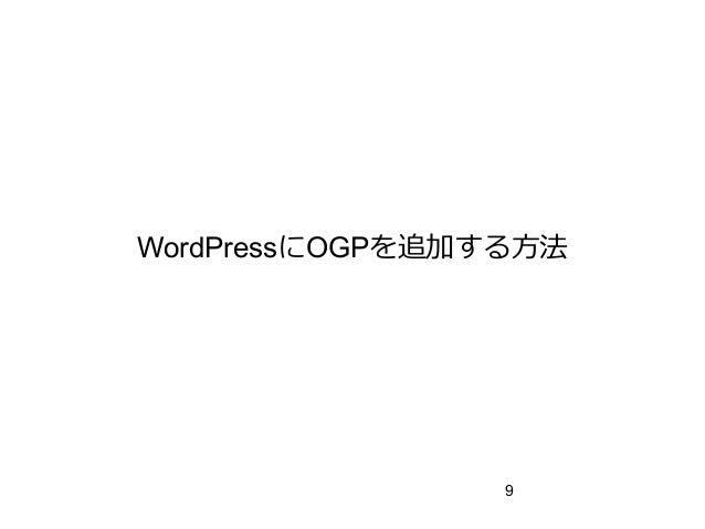 9 WordPressにOGPを追加する方法