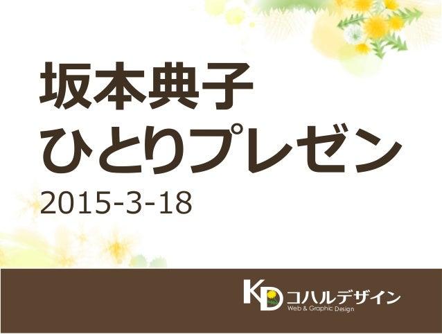 坂本典子 ひとりプレゼン 2015-3-18 Web & Graphic Design